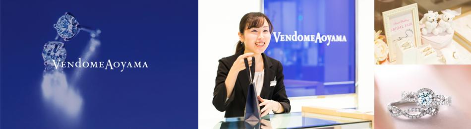 株式会社ヴァンドームヤマダ【Vendome Aoyama/ANNA SUIなど】